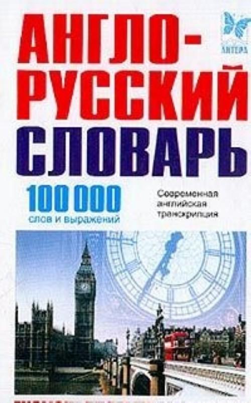 Англо-русский словарь. 100000 слов и выражений / English-Russian Dictionary