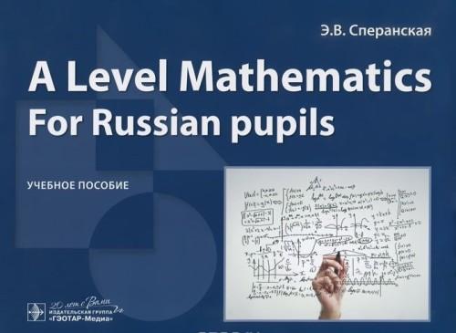 A Level Mathematics. For Russian pupils. Uchebnoe posobie