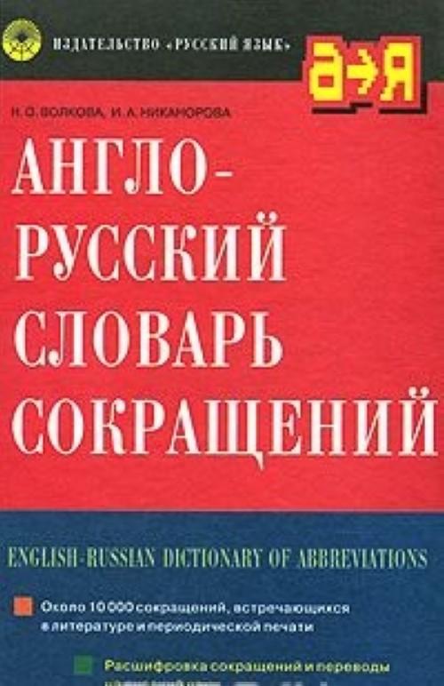 Англо-русский словарь сокращений / English-Russian Dictionary of Abbreviations