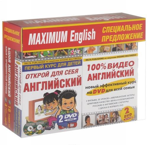 Maximum English. Комплект для всей семьи (комплект из 3 книг + 20 CD, 4 DVD)