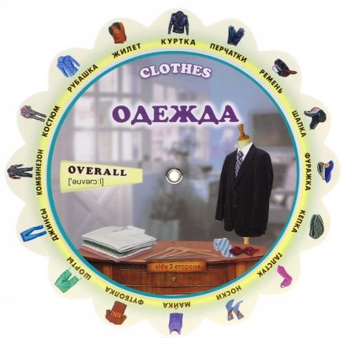 Clothes / Одежда. Тематический словарь