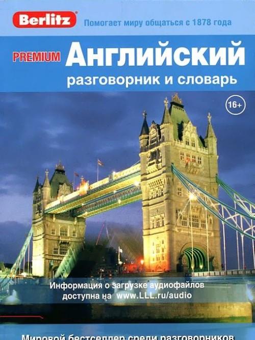 Premium Английский разговорник и словарь