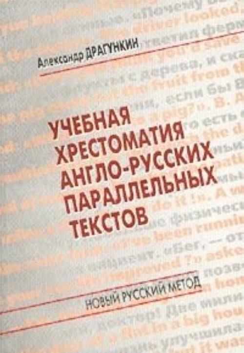 Учебная хрестоматия англо-русских параллельных текстов