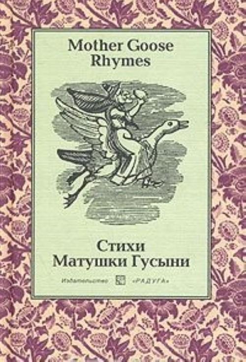 Mother Goose Rhymes / Stikhi Matushki Gusyni