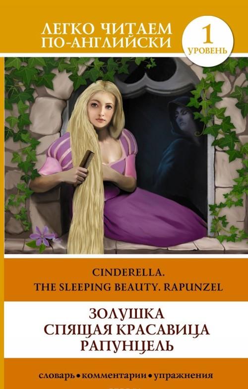 Zolushka. Spjaschaja krasavitsa. Rapuntsel. Uroven 1 / Cinderella. The Sleeping Beauty. Rapunzel