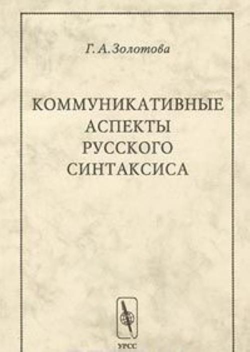 Kommunikativnye aspekty russkogo sintaksisa