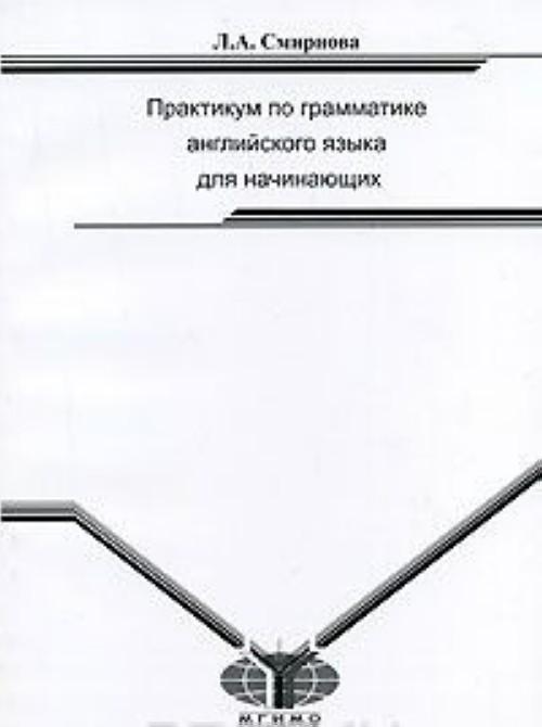 Praktikum po grammatike anglijskogo jazyka dlja nachinajuschikh