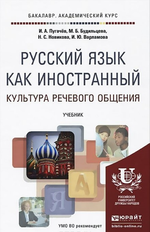 Russkij jazyk kak inostrannyj. Kultura rechevogo obschenija. Uchebnik