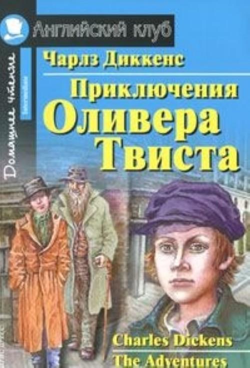 Prikljuchenija Olivera Tvista / The Adventures of Oliver Twist