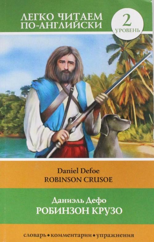 Robinson Crusoe / Робинзон Крузо. Уровень 2