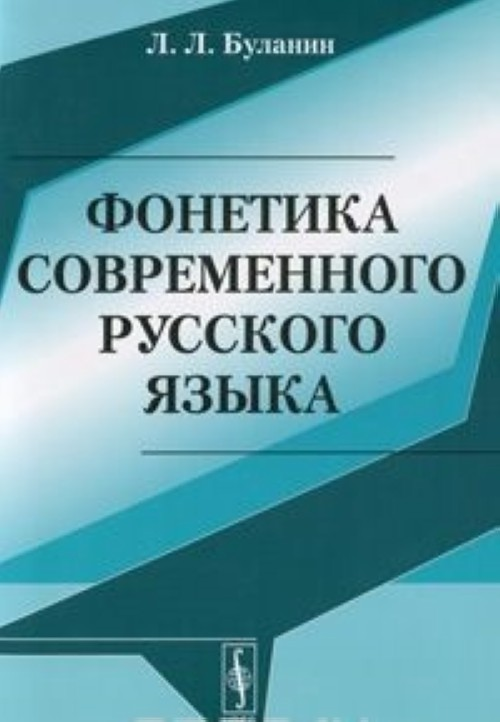 Fonetika sovremennogo russkogo jazyka
