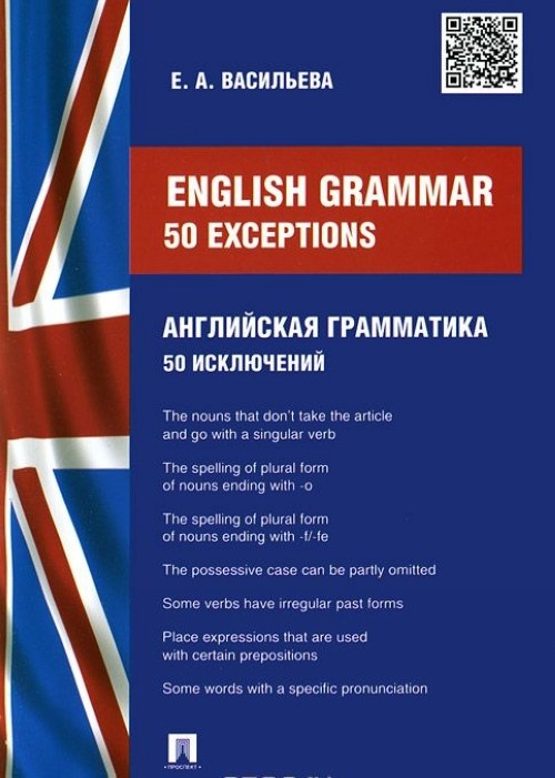 Enlish Grammar: 50 exceptions / Английская грамматика. 50 исключений