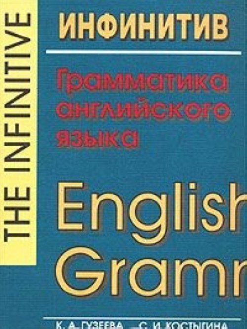 Infinitiv. Grammatika anglijskogo jazyka / The Infinitive. English Grammar