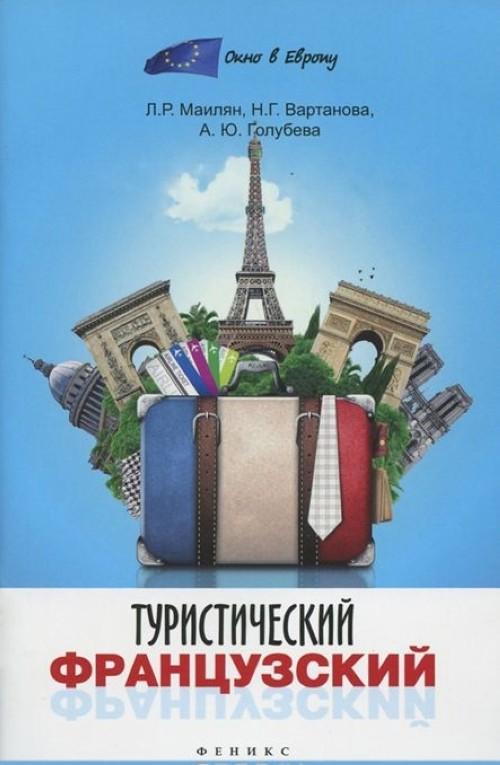 Turisticheskij frantsuzskij