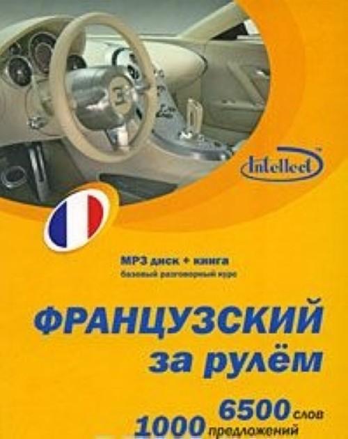 Frantsuzskij za rulem (+ CD)