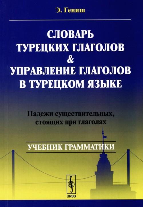 Slovar turetskikh glagolov & upravlenie glagolov v turetskom jazyke. Padezhi suschestvitelnykh, stojaschikh pri glagolakh. Uchebnik