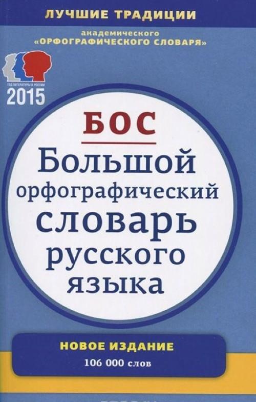 Большой орфографический словарь русского языка. Более 106 000 слов
