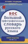 Bolshoj orfograficheskij slovar russkogo jazyka. Bolee 106 000 slov