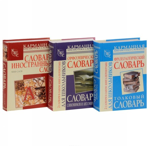 Russkij jazyk. Samye vazhnye slovari (komplekt iz 3 knig)