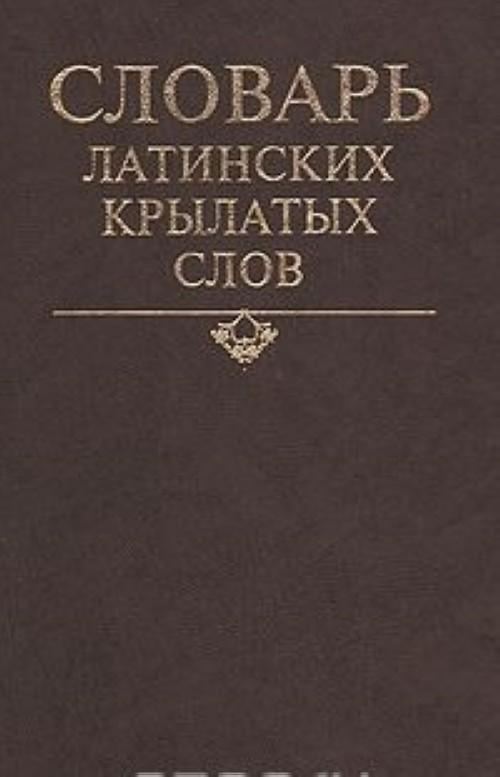 Slovar latinskikh krylatykh slov