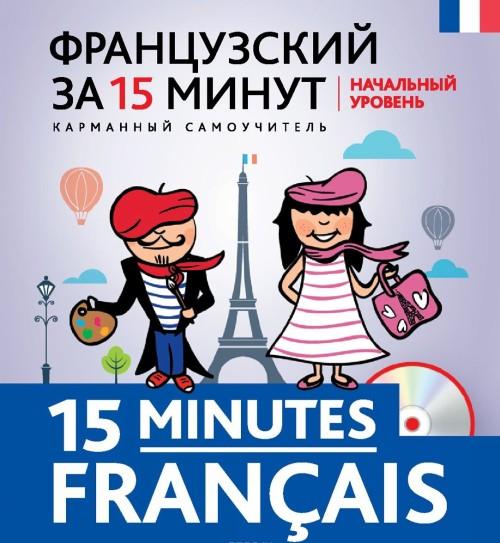 Frantsuzskij za 15 minut. Nachalnyj uroven / 15 minutes francais (+ CD)