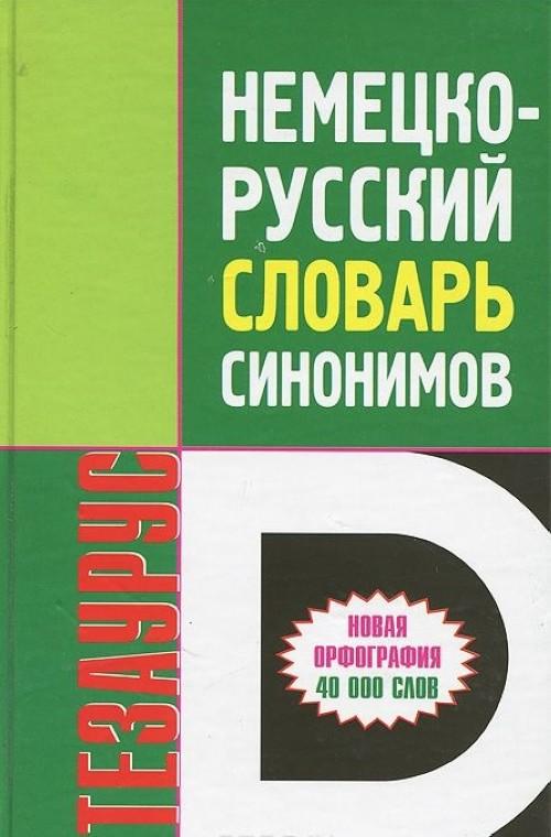 Немецко-русский словарь синонимов. Тезаурус