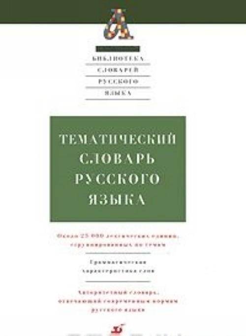 Тематический словарь русского языка