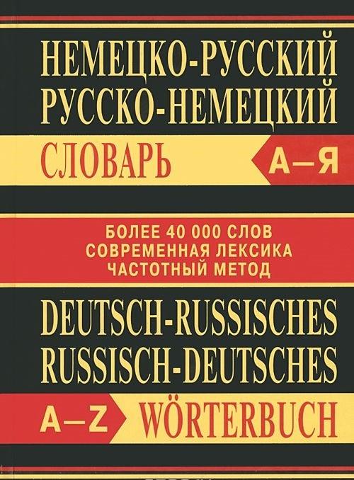 Nemetsko-russkij. Russko-nemetskij slovar / Deutsch-Russisches: Russisch-Deutsches