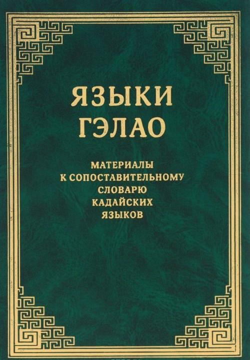 Jazyki gelao. Materialy k sopostavitelnomu slovarju kadajskikh jazykov (+ CD)