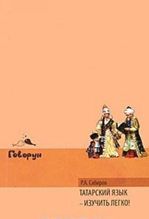 Tatarskij jazyk - izuchit legko! (+ CD-ROM)