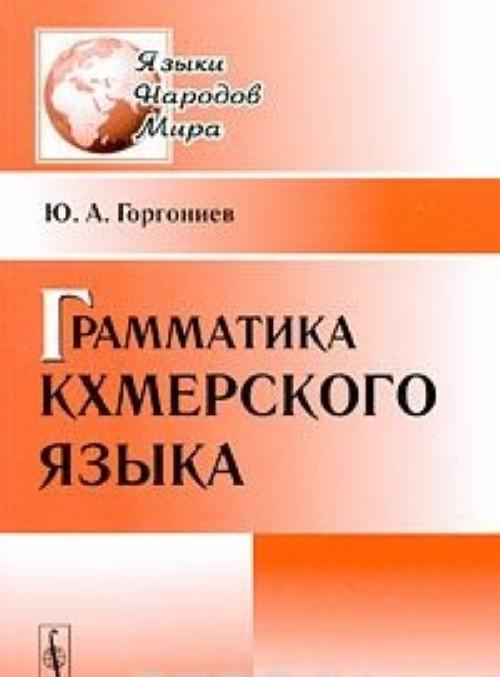 Grammatika kkhmerskogo jazyka