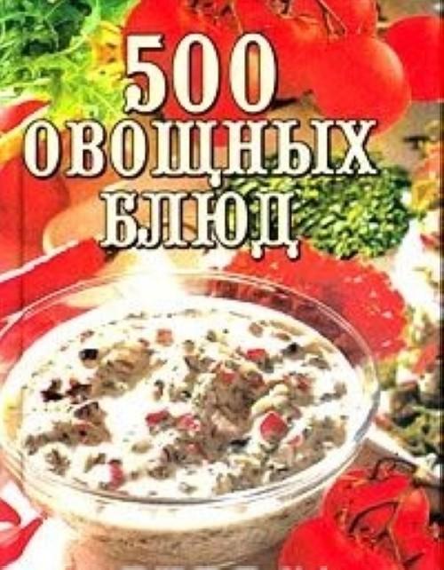 500 ovoschnykh bljud