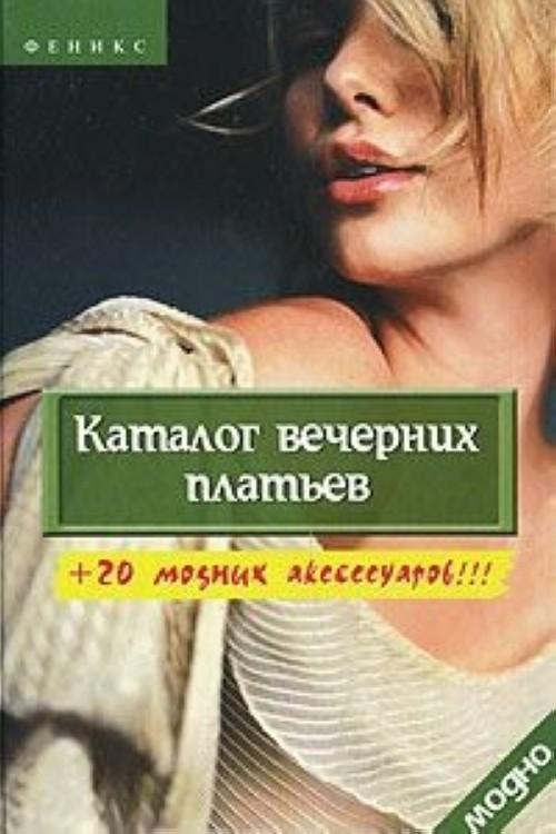 Katalog vechernikh platev + 20 modnykh aksessuarov!!!