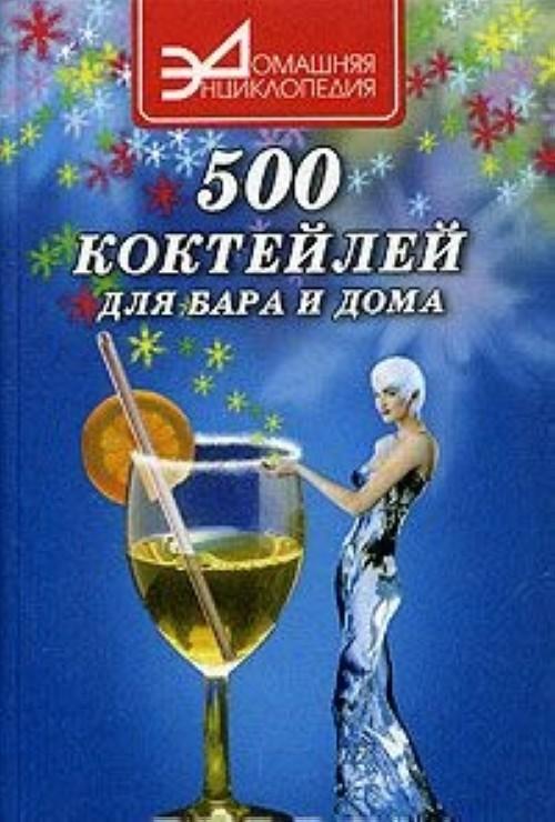 500 koktejlej dlja bara i doma