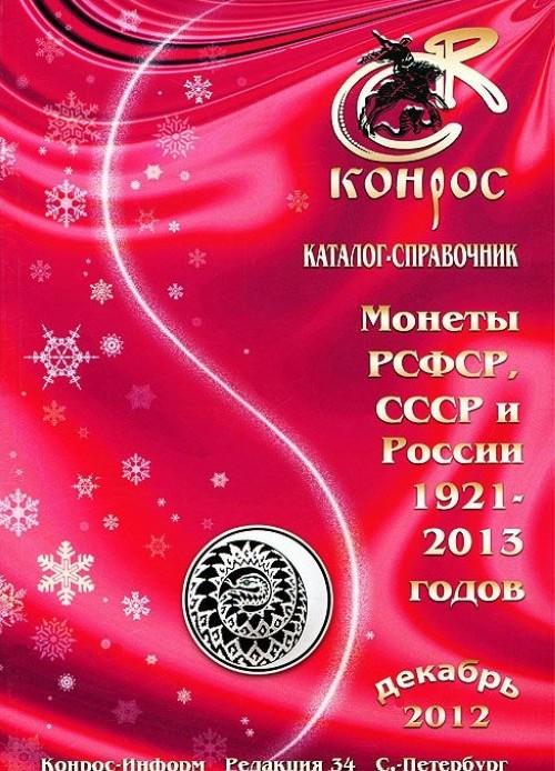 Monety RSFSR, SSSR i Rossii 1921-2013 godov. Katalog-spravochnik