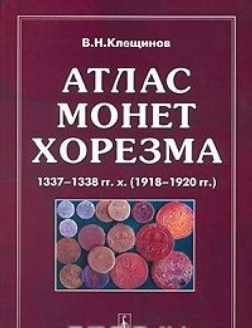 Atlas monet Khorezma 1337-1338 gg. kh. (1918-1920 gg.) / Atlas of Khorezm's Coins 1337-1338 ah (1918-1920 ad)