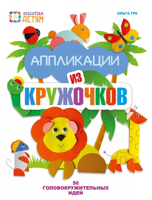 Applikatsii iz kruzhochkov