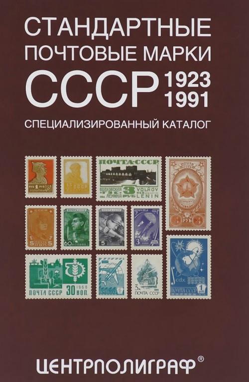 Standartnye pochtovye marki SSSR. 1923-1991. Spetsializirovannyj katalog