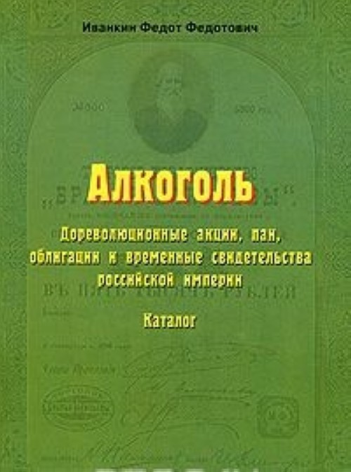 Alkogol. Dorevoljutsionnye aktsii, pai, obligatsii i vremennye svidetelstva rossijskoj imperii. Katalog