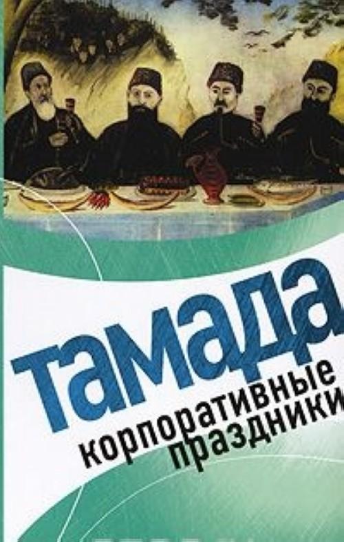 Тамада. Корпоративные праздники