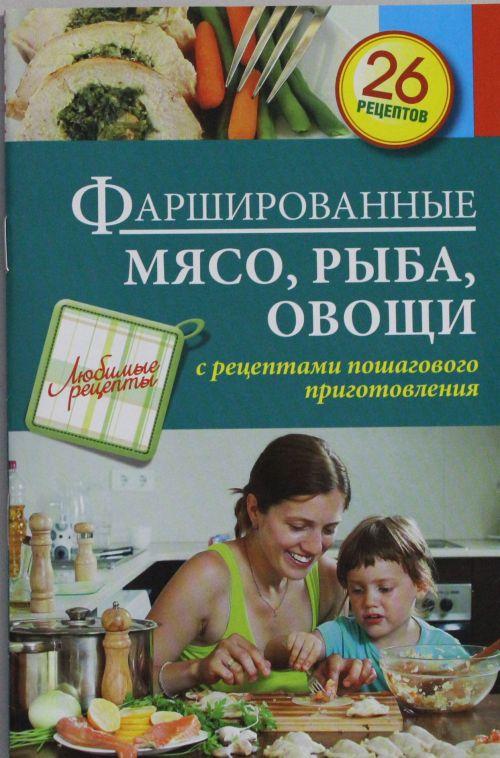 Farshirovannye mjaso, ryba, ovoschi