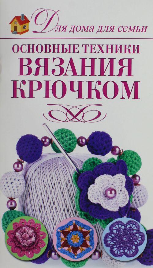 Основные техники вязания крючком