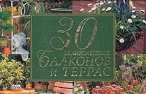 30 великолепных балконов и террас. Практическое пособие