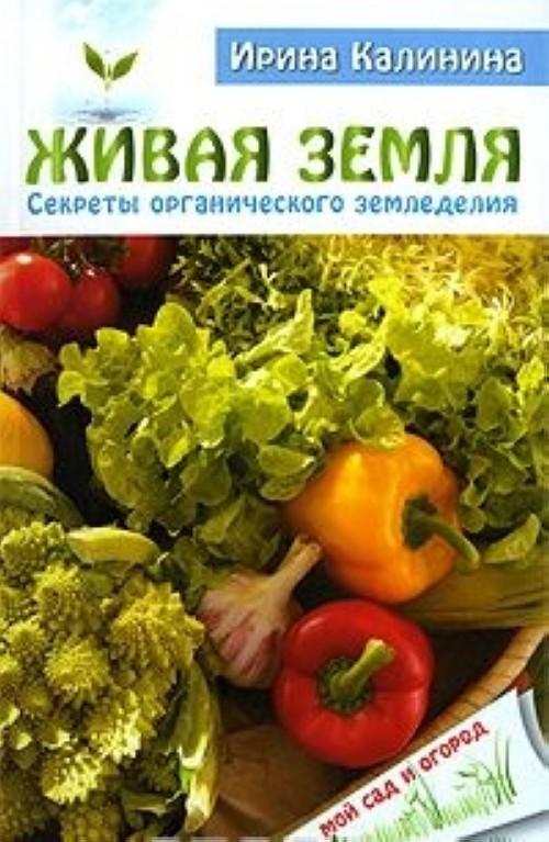 Живая земля. Секреты органического земледелия