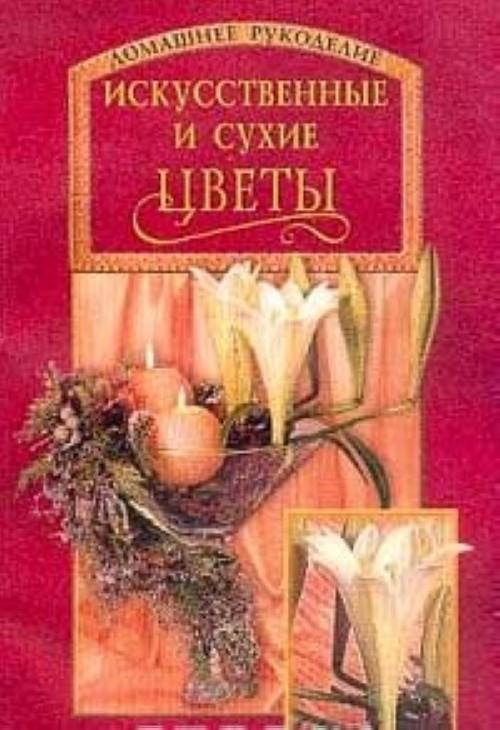Искусственные и сухие цветы