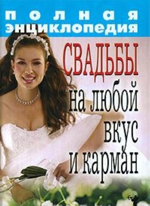 Polnaja entsiklopedija svadby na ljuboj vkus i karman
