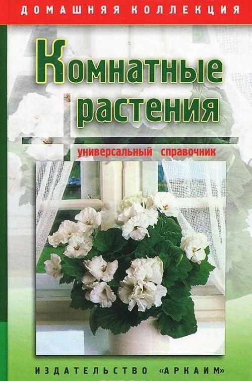 Комнатные растения. Универсальный справочник