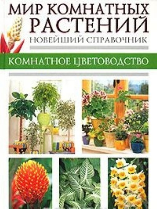 Мир комнатных растений. Новейший справочник