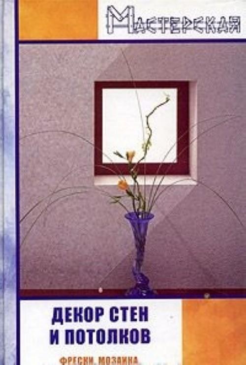 Декор стен и потолков. Фрески, мозаика, декоративная штукатурка