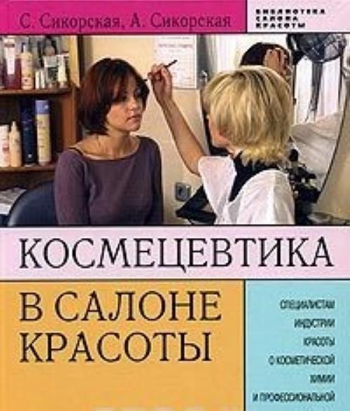 Kosmetsevtika v salone krasoty